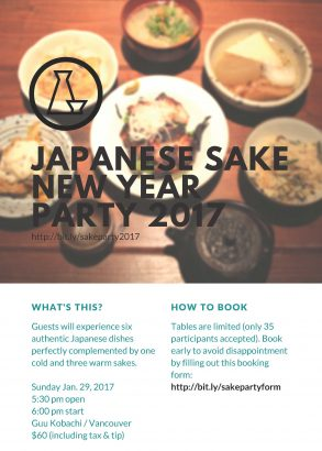 Japanese-Sake-New-Year-Party-2017
